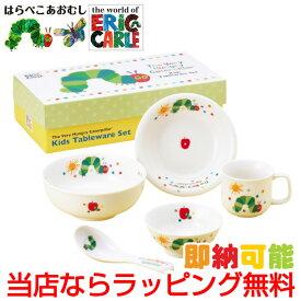 到着8月27(火)可★出産祝い ベビー食器セット 日本製 キャラクター エリックカール はらぺこあおむし ベビーグッズ ベビーフード こども食器 ギフトセット プレゼント インスタ 【あす楽対応】