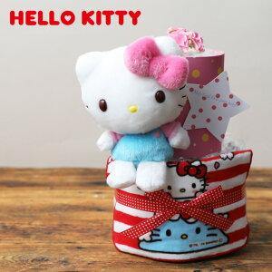 到着14日(火)も可★おむつケーキ kitty キティ キティーちゃん 2段 出産祝い 名入れ 刺繍 名前入り 送料無料 ミニタオル グッズ ベビー用品 人気 流行 可愛い プレゼント 赤ちゃん 女の子 ベビ