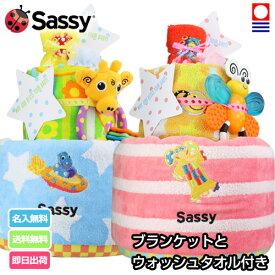 到着8月22日(木)可★おむつケーキ 男の子 女の子 出産祝い Sassy ブランケット 2段 サッシー おもちゃ ベビーグッズ 人気 プレゼント インスタ 【あす楽対応】