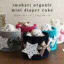 17日(火)到着可★おむつケーキ 今治タオル 刺繍 出産祝い オムツケーキ 可愛い 人気 男の子 女の子 男女兼用 送料無料…