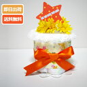 到着23日(金)も可★おむつタワー ケーキおむつ 出産祝い 男 女 ミニ オレンジ シンプル おむつケーキ 可愛い 流行 人…