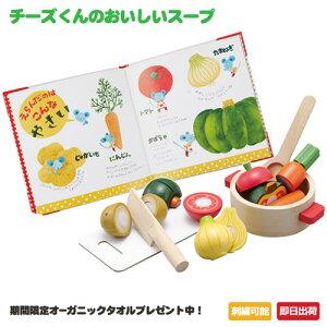 到着12日(水)も可★チーズくんのおいしいスープ エドインター 木製玩具 知育玩具 木の玩具 人気 男の子 赤ちゃん 出産祝い 誕生日 御祝い お祝い