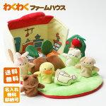 わくわくファームハウス★布製・知育玩具・ベビー・赤ちゃん【名入れ対応】ふわふわガーデンハウスと仕様が異なります