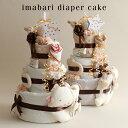 到着は25日(水)可★おむつケーキ 出産祝い バスタオル付 名入れ 即日発送 今治タオル オムツケーキ 最高級 3段DX オー…