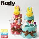 到着25日(水)も可★ロディ Rody 3段 出産祝い 男の子 女の子 おむつケーキ ベビーグッズ オモチャ 送料無料 名入れ 名…