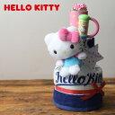 おむつケーキ ハローキティ Kitty 3段 出産祝い 名入れギフト 刺繍 キティちゃん 可愛い ベビーグッズ 人気 赤ちゃん …