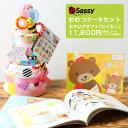 21日(金)到着可★おむつケーキ sassy 3段 と 出産祝い カタログギフト えらんで わく...