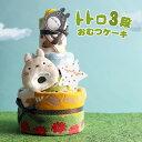 17日(火)到着可★おむつケーキ トトロ 3段 出産祝い 男の子 女の子 送料無料 今治タオル バスタオル ダイパーケーキ …