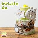 17日(火)到着可★おむつケーキ となりのトトロ 2段 出産祝い 名入れ 刺繍 名前入り 送料無料 ベビーグッズ スタジオジ…