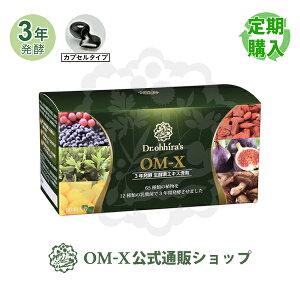 【定期購入】【約1ヶ月分】工藤公康さんが愛用!4年連続ベストサプリメント賞受賞の酵素食品「OM-X」