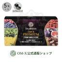 【約1ヶ月分】生酵素食品 OM-X Premium [カプセルタイプ]三浦りさ子さんや工藤公康さんが愛用中の!【20P12Oct15】…