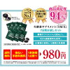 """The enzyme which popular No1 enzyme supplement """"straight enzyme supplement OM-X"""" (O-M X) Risako Miura is using habitually for many years is this! For 7th a trial set 980 yen <> <capsule type straight enzyme> <straight enzyme OM-X exceeds 7"""