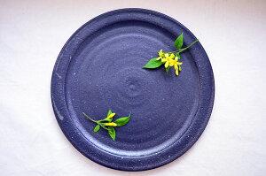 suetukuri岩崎晴彦 リム黒皿(大)│27cm 大皿 平皿 パスタ皿 お惣菜 そうざい パーティー 作家もの 日本製 陶器 カフェ 手作り プレゼント おしゃれ かわいい シンプル 焼き物 人気 和モダン 素朴