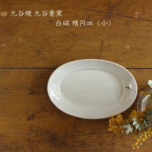 九谷青窯 白磁 楕円皿(小)│ 白い皿 取り皿 おかず皿 ケーキ皿 おしゃれ 菓子皿 取り皿 銘々皿 かわいい カフェ サラダ皿 デザート スイーツ 和モダン 和食 洋食 和洋 シンプル 新生活 プレ