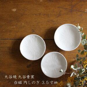 九谷青窯 白磁 内しのぎ 3.5寸皿 九谷焼 青窯 隅切り長皿 せいよう 白い 小皿 豆皿 取り皿 銘々皿 菓子皿 和食 和食器 カフェ 和モダン 食器 おしゃれ かわいい 日本製 シンプル 皿 パーティ