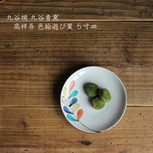 九谷青窯 高祥吾 色絵遊び葉5寸皿 │ せいよう かわいい 九谷焼 葉っぱ 15cm 小皿 取り皿 ケーキ皿 銘々皿 お通し 角小鉢 日本製 手書き 作家もの