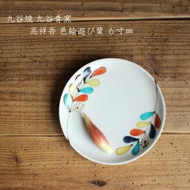 九谷青窯 高祥吾 色絵遊び葉6寸皿 │ せいよう かわいい 九谷焼 葉っぱ 15cm 中皿 取り皿 ケーキ皿 銘々皿 お通し 角小鉢 日本製 手書き 作家もの