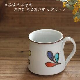 九谷青窯 高祥吾 色絵遊び葉マグカップ │ せいよう かわいい 九谷焼 葉っぱ コーヒーカップ 日本製 手書き 作家もの