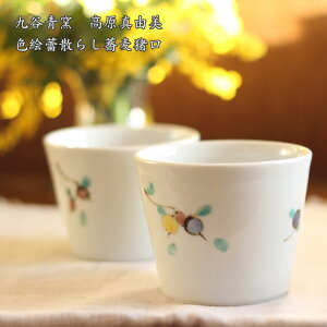 【九谷青窯】高原真由美 色絵蕾散らし蕎麦猪口