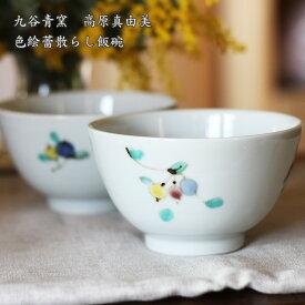 【九谷青窯】高原真由美 色絵蕾散らし飯碗