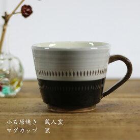 小石原焼き 【蔵人窯】 マグカップ 黒 飛びかんな│ ブラック 和風 シンプル かわいい おしゃれ 若手作家国産 カフェ