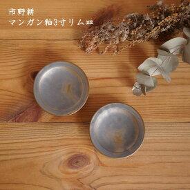 市野耕 マンガン釉3寸リム皿│小皿 豆皿 薬味皿 かっこいい おしゃれ カフェ 日本製 作家もの