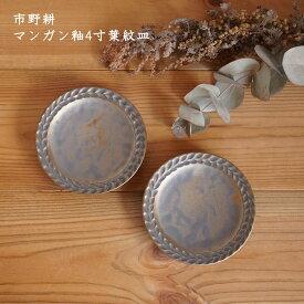 市野耕 マンガン釉4寸葉紋皿│小皿 豆皿 取り皿 銘々皿 かっこいい おしゃれ カフェ 日本製 作家もの