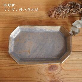 市野耕 マンガン釉八角皿M│角皿 中皿 おかず サラダ かっこいい おしゃれ カフェ 日本製 作家もの