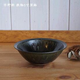 市野耕 鉄釉6寸深鉢│丼 鉢 サラダ スープ 黒 かっこいい おしゃれ カフェ 日本製 作家もの