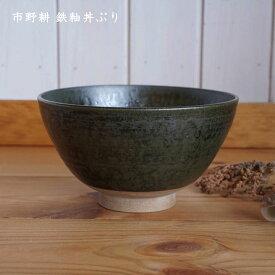 市野耕 鉄釉丼ぶり│どんぶり 鉢 ごはん 麺 黒 かっこいい おしゃれ カフェ 日本製 作家もの