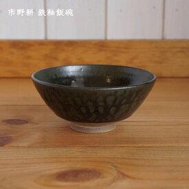市野耕 鉄釉飯碗│めしわん お茶碗 おちゃわん ごはん 黒 かっこいい おしゃれ カフェ 日本製 作家もの