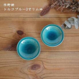 市野耕 トルコブルー3寸リム皿│小皿 豆皿 薬味皿 かっこいい おしゃれ カフェ 日本製 作家もの