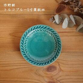 市野耕 トルコブルー5寸葉紋皿│青 緑 小皿 取り皿 ケーキ皿 銘々皿 かっこいい おしゃれ カフェ 日本製 作家もの
