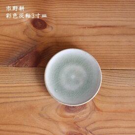 市野耕 彩色灰釉3寸皿│豆皿 小皿 取り皿 銘々皿 かっこいい おしゃれ カフェ 日本製 作家もの