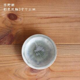 市野耕 彩色灰釉3寸リム皿│豆皿 小皿 取り皿 銘々皿 かっこいい おしゃれ カフェ 日本製 作家もの