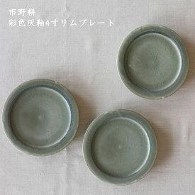 市野耕 彩色灰釉4寸リムプレート│小皿 取り皿 銘々皿 かっこいい おしゃれ カフェ 日本製 作家もの