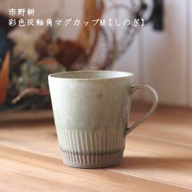 市野耕 彩色灰釉角マグカップM しのぎ│マグカップ しのぎ コーヒー お茶 かっこいい おしゃれ カフェ 日本製 作家もの