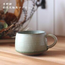市野耕 彩色灰釉角マグカップS│マグカップ コーヒー お茶 スープ かっこいい おしゃれ カフェ 日本製 作家もの