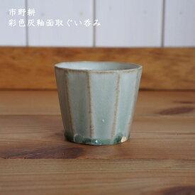 市野耕 彩色灰釉面取ぐい呑み│ぐいのみ おちょこ お猪口 酒器 日本酒 かっこいい おしゃれ カフェ 日本製 作家もの