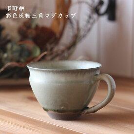 市野耕 彩色灰釉三角マグカップ│マグカップ コーヒー お茶 かわいい おしゃれ カフェ 日本製 作家もの