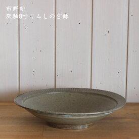 市野耕 灰釉8寸リムしのぎ鉢│鉢 しのぎ サラダ パスタ  かっこいい おしゃれ カフェ 日本製 作家もの