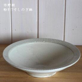 市野耕 粉引7寸しのぎ鉢│鉢 皿 中皿 粉引 かっこいい おしゃれ サラダ パスタ カフェ 日本製 作家もの