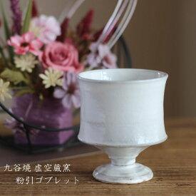 九谷焼 虚空蔵窯 粉引ゴブレット │ 和食器 コーヒーカップ デザートカップ お茶 焼酎 おしゃれ かわいい 陶器 窯元 フリーカップ コーヒーカップ 足つき シンプル 白 うちカフェ
