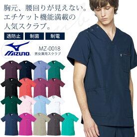 ミズノ スクラブ 男女兼用 メンズ レディース MZ-0018 医療用白衣 病院 看護師 メディカル MIZUNO