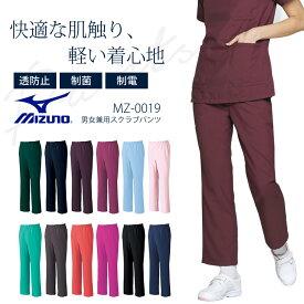 ミズノ スクラブパンツ MZ-0019 男女兼用 メンズ レディース 透け防止 制電 制菌 医療用白衣 看護師 病院 MIZUNO