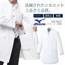 ミズノ ドクターコート MZ-0025 チェスターコート風 男性用 メンズ 医療用白衣 制電 制菌