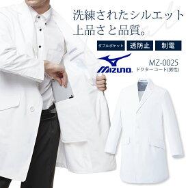 ミズノ ドクターコート MZ-0025 チェスターコート風 男性用 メンズ 医療用白衣 制電 制菌 医者 医師 病院 MIZUNO