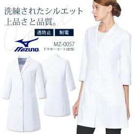 ミズノ チェスターコート風 7分袖 ドクターコート 女性用 MZ-0057 医療用白衣