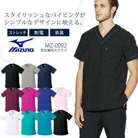 ミズノ スクラブ MZ-0092 パイピング入り 男女兼用 メンズ レディース 医療用白衣 クリニック 看護師 病院 MIZUNO