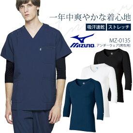 ミズノ インナーシャツ MZ-0135 七分袖 メンズ 医療用 インナーウェア 吸汗速乾 ストレッチ 男性用 オールシーズン